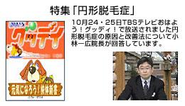 03_10_TBS