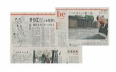 朝日新聞be版(2005年9月24日付)