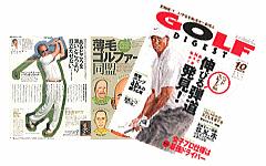 ゴルフダイジェスト(2005年10月号)