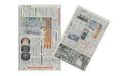 夕刊フジ(2005年10月21日付)