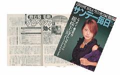 サンデー毎日(2005年11月6日号)