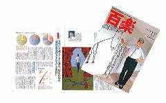 百楽(2005年11月号)
