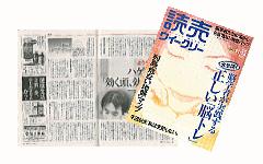 読売ウィークリー(2005年11月13日号)