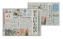 毎日新聞(2005年12月15日号)