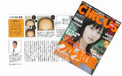 CIRCUS(2006年2月号)