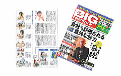 BIG tomorrow(2006年9月号)