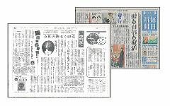 毎日新聞(2006年11月3日付)