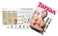 Tarzan(2006年11日号)