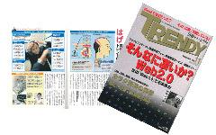 日経トレンディ(2006年11月号)