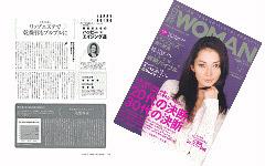 日経WOMAN(2006年12月号)