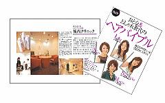 別冊ヘアバイブル(2006年秋冬号)