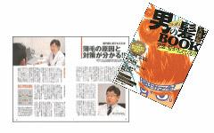 男の髪大逆転BOOK(2007年2月20日号)