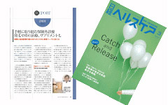 日経ヘルスケア(2007年3月号)