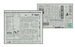 朝日新聞(2007年6月25日付)