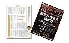 PRESIDENT(2008年2月4日付)