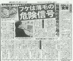 東京スポーツ(2008年5月9日付)