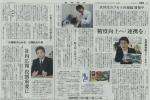 産経新聞(2008年7月7日付)