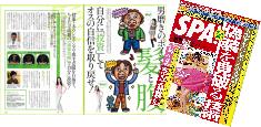週間SPA(2008年10月16日付)