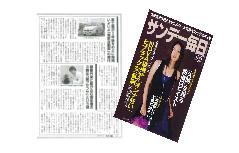 サンデー毎日(2008年11月18日付)