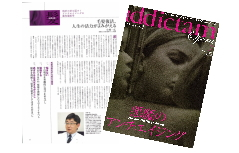 addictam(2009年2月号)