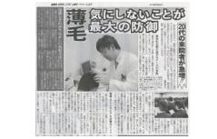 東京スポーツ(2009年4月16日付)