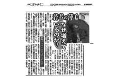 日刊ゲンダイ(2009年4月22日付)