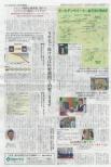 リビング東京西(2009年4月25日付)
