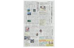 リビング東京西(2009年6月6日付)