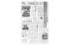 ドラッグトピックス(2009年9月9日付)