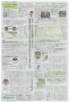 リビングむさしの(2010年5月22日付)
