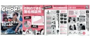 CHOKI CHOKI 2010年5月24日発売