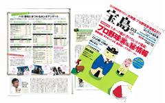 宝島 2011年1月25日発売