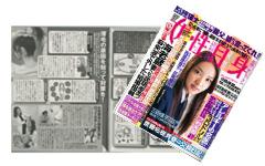女性自身 2011年2月22日発売