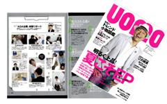 UOMO 7月号 2011年5月24日発売