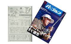 パーゴルフ