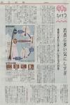 朝日新聞Be2012/10/05