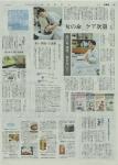 読売新聞 九州版2012/09/23