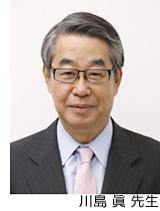 川島眞教授