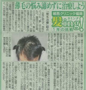 0730スポーツニッポン