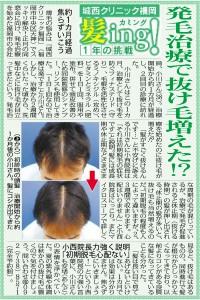 (2014/08/29)西編集1面