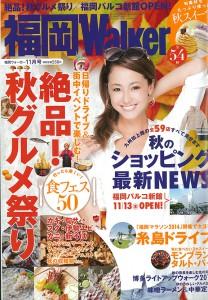 福岡walker141020_1