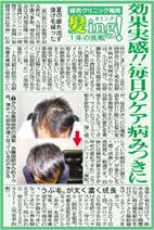 福岡-スポーツニッポン_20141