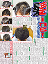 (2015/03/28)九記事広1面