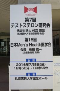 テストステロン研究会