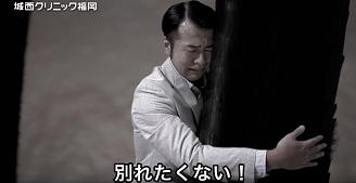 城西クリニック福岡テレビCM